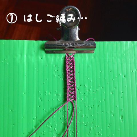 マクラメの作り方2